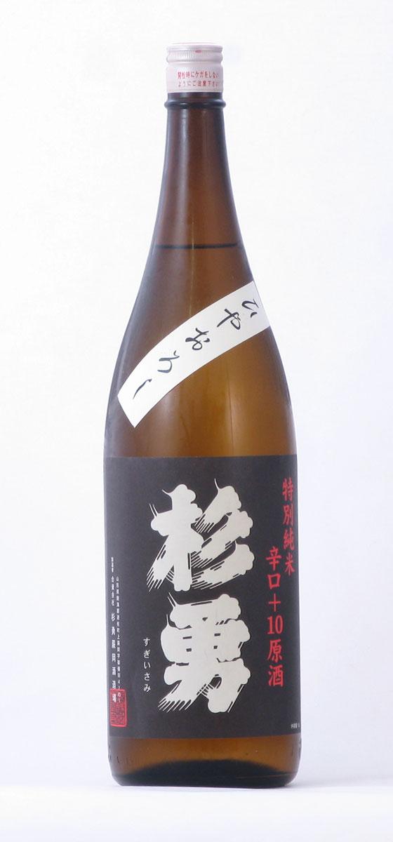 杉勇 特別純米+10 ひやおろし