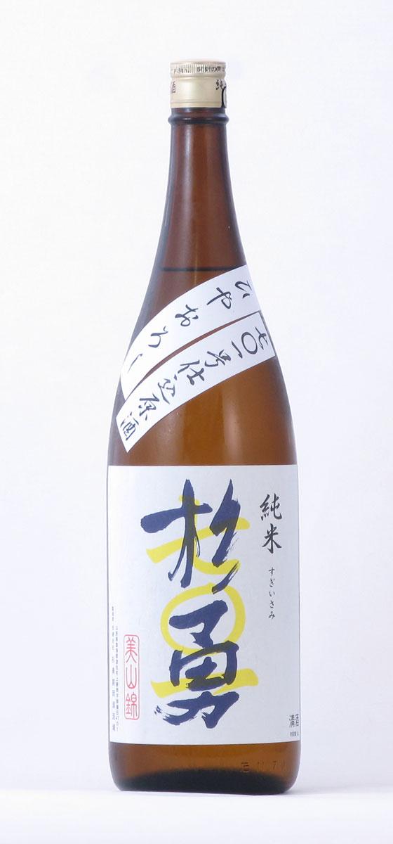 杉勇 純米 701原酒 ひやおろし