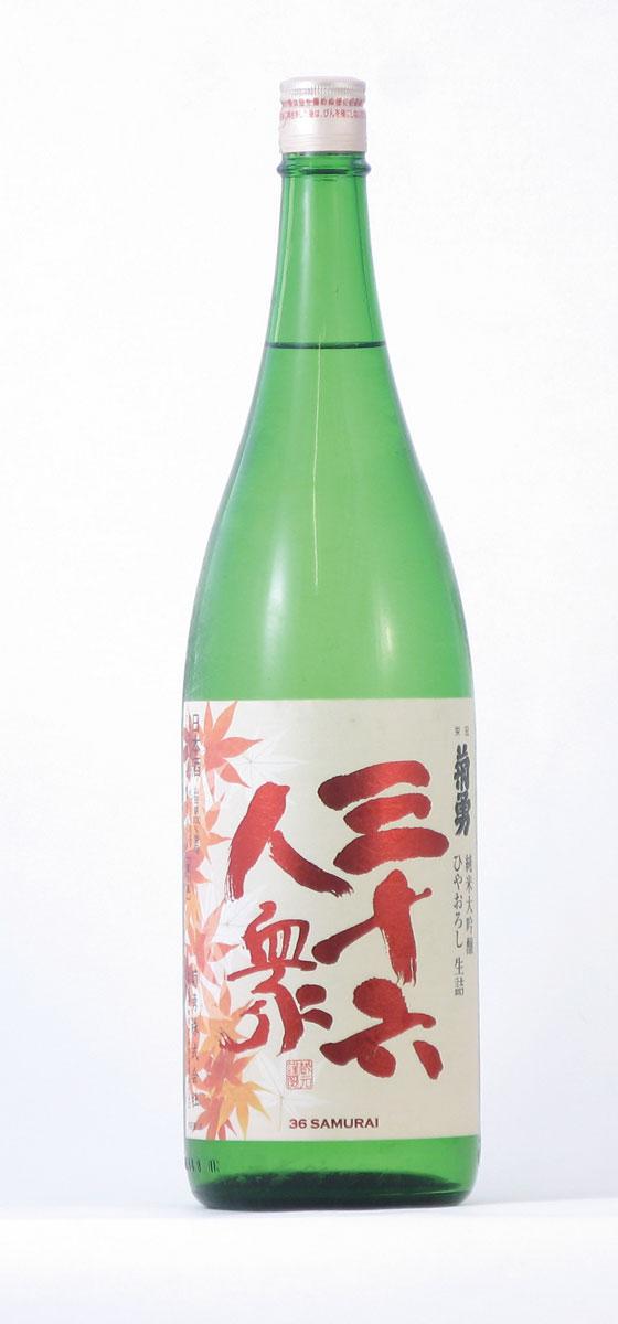 菊勇 三十六人衆 純米大吟醸 ひやおろし