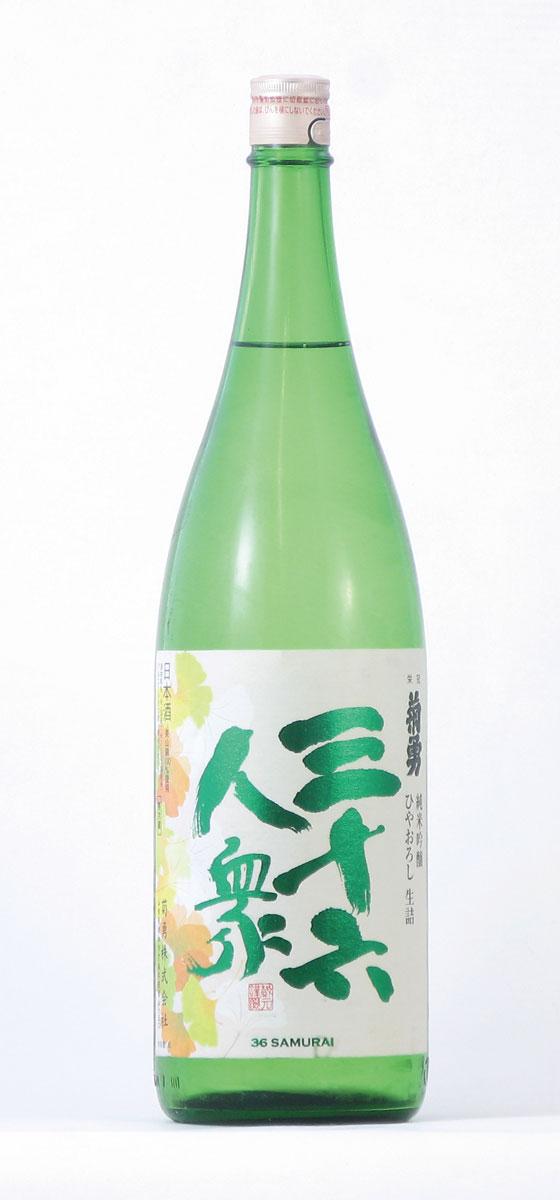 菊勇 三十六人衆 純米吟醸 ひやおろし