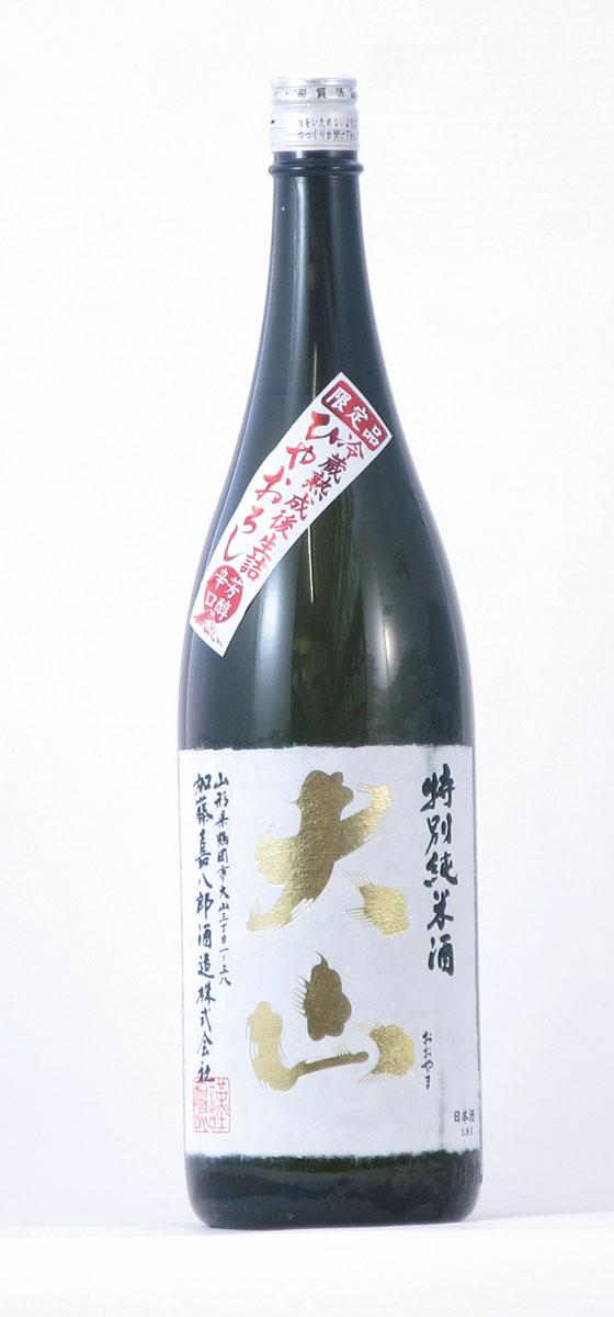 加藤嘉八郎酒造 大山 特別純米 生詰 ひやおろし