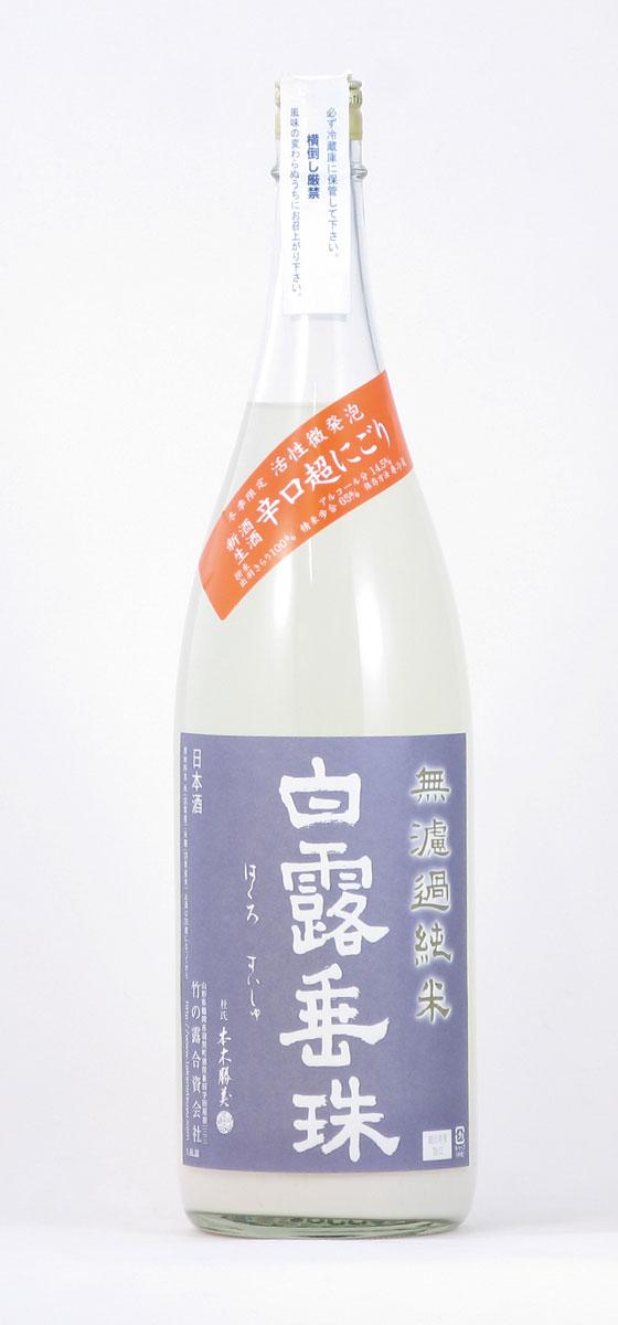 竹の露 白露垂珠 無濾過純米 超にごり