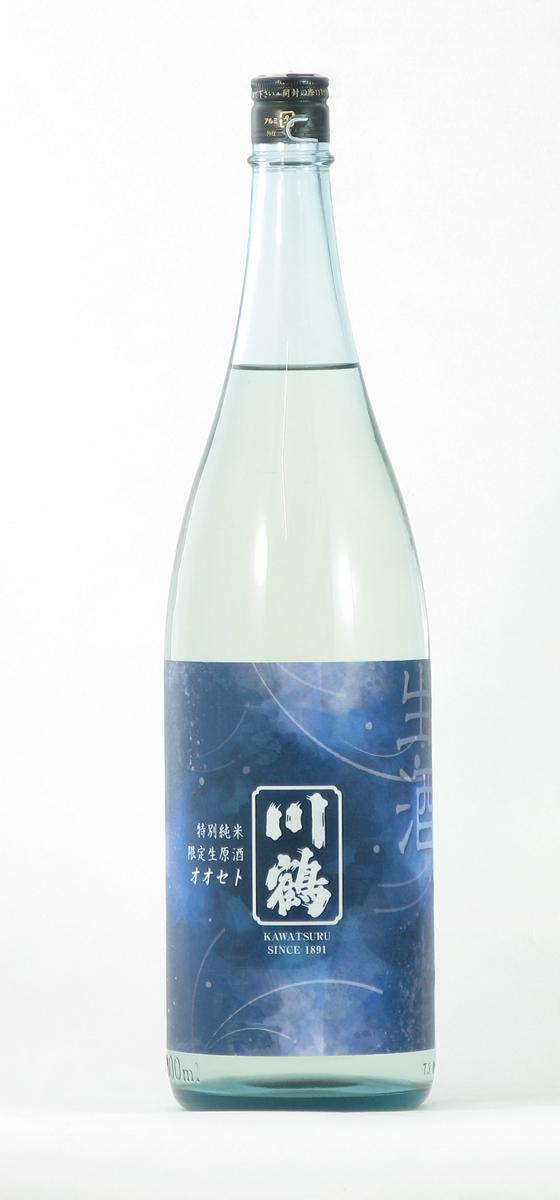 川鶴 オオセト 特別純米生原酒