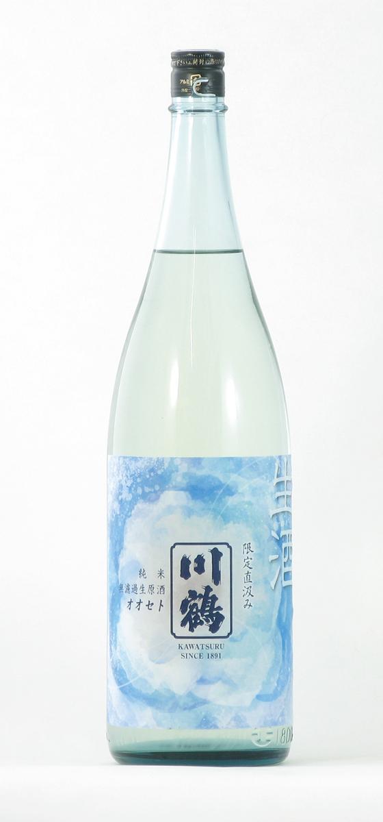 川鶴 オオセト 純米無濾過生原酒