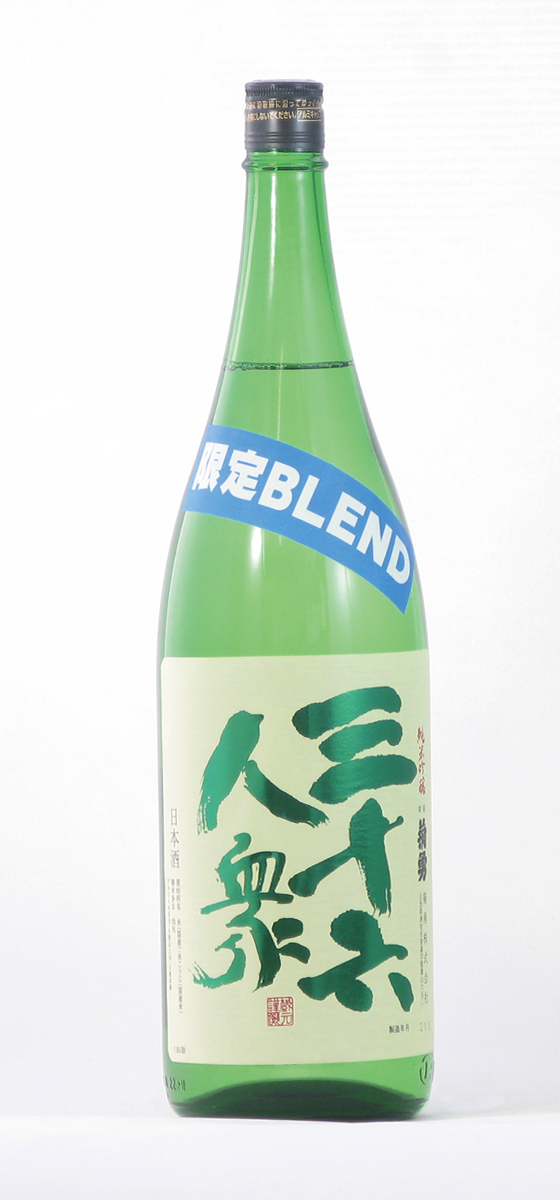 菊勇 三十六人衆 純米吟醸 限定品
